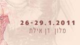 20110126-29-dan-eilat-gastro_2