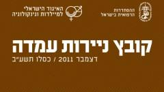 האיגוד הישראלי למיילדות וגינקולוגיה: קובץ ניירות עמדה
