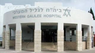 """בית החולים לגליל המערבי בנהריה (צילום: יח""""צ)"""