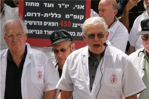 """הפגנת הר""""י מול משרד הבריאות בירושלים בתגובה לתקיפתו של ד""""ר מאריוס גיא, יוני 2008   (צילום: ששון תירם)"""