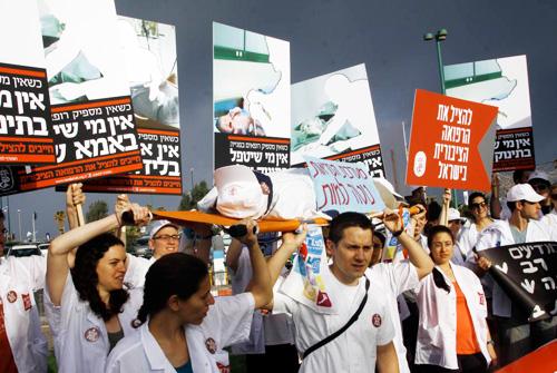 שביתת הרופאים: הפגנת רופאים במחאה על מצב הרפואה הציבורית