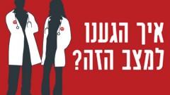 כנס בנושא המחסור ברופאים 2011.05