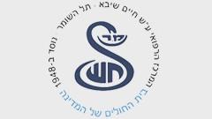 """לוגו המרכז הרפואי ע""""ש שיבא"""