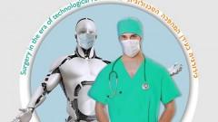 """כירורגיה בעידן המהפכה הטכנולוגית (יח""""צ)"""