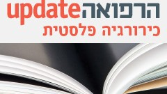 כירורגיה פלסטית_כתב עת