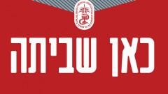 כאן שביתה. להציל את הרפואה הציבורית בישראל