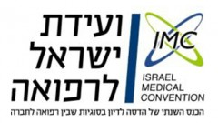"""ועידת ישראל לרפואה של ההסתדרות הרפואית הדסה בשיתוף הר""""י"""