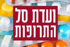 ועדת סל התרופות