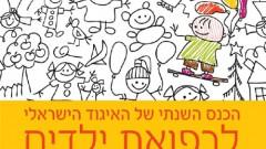 הכנס השנתי של האיגוד הישראלי לרפואת ילדים | תל אביב 2011