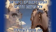 הכינוס הארצי ה-14 של איגוד הפסיכיאטריה בישראל 2012
