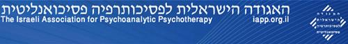 האגודה הישראלית לפסיכותרפיה פסיכואנליטית