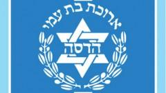 """בי""""ח הדסה עין כרם, ירושלים"""