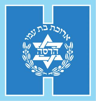 """בי""""ח הדסה עין קרם, ירושלים"""