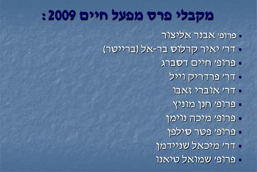 פרס מפעל חיים לחברי האיגוד לשנת 2009