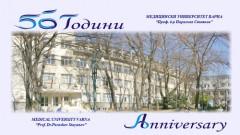 """הסמינר ה -51 של ביה""""ס האירופי לרפואה גרעינית 2012"""