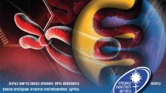 כנס בנושא תסמונת לינץ' בישראל 2012