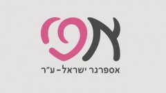אספרגר ישראל - לוגו