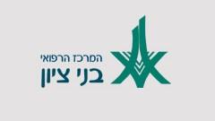 המרכז הרפואי בני ציון (לוגו)