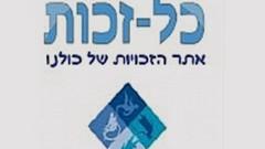 כל זכות - לוגו