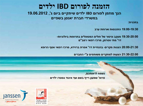 הזמנה לפורום IBD