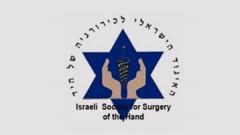 האיגוד הישראלי לכירורגיה של היד