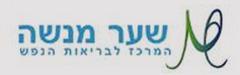 המרכז לבריאות נפש - שער מנשה (לוגו)