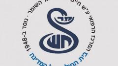 בית חולים שיבא - תל השומר (לוגו)
