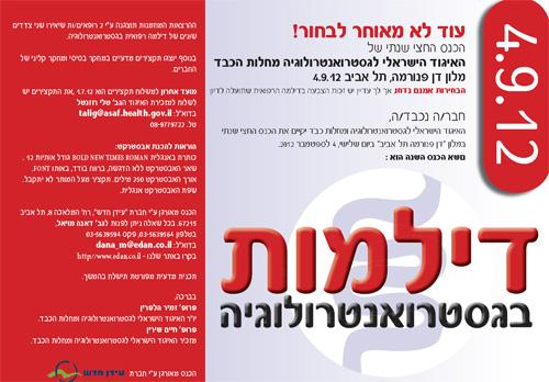 הזמנה לכנס החצי שנתי של האיגוד הישראלי לגסטרואנטרולוגיה 2012