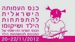 """כנס אינ""""ה נובמבר 2012"""