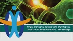 האקדמיה לסכיזופרניה - מפגש שישי: התורשה של ההפרעות הנפשיות