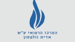 המרכז הרפואי וולפסון חולון (לוגו)