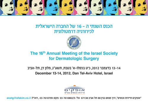 הכנס ה-16 של החברה הישראלית לכירורגיה דרמטולוגית