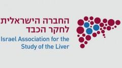 החברה הישראלית לחקר הכבד (לוגו)