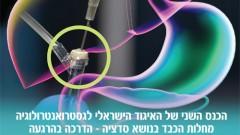 הכנס השני של איגוד הגסטרואנטולוגיה הישראלי