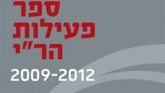 """ספר פעילות הר""""י 2009-2012"""