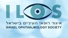 איגוד רופאי העיניים בישראל (לוגו)