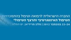 כנס החברה להתמכרויות נוב' 2012