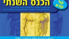 הכנס השנתי של האיגוד הישראלי לגסטרואנטולוגיה ומחלות כבד 2013