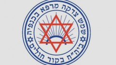 בית חולים ביקור חולים (לוגו)
