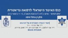 כנס האיגוד הישראלי לרפואה גריאטרית