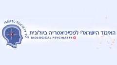 האיגוד הישראלי לפסיכיאטריה ביולוגית (לוגו)