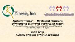 רכבות האנטומיה: מרידיאנים מיופסציאלים