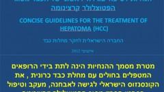החברה הישראלית לחקר מחלות כבד: הנחיות לטיפול בגידול ראשוני של הכבד מסוג הפטוצלולר קרצינומה
