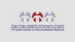 החברה הישראלית לרפואת שריר-שלד (לוגו)