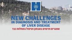 כנס בנושא: אתגרים חדשים באבחון וטיפול במחלות כבד