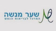 """מרכז לבריאות הנפש """"שער מנשה"""" (לוגו)"""