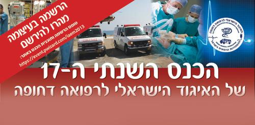הכנס השנתי ה-17 של האיגוד הישראלי לרפואה דחופה