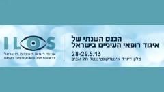 הכנס השנתי של איגוד רופאי העיניים בישראל