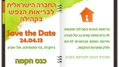כנס הקמה של החברה הישראלית לבריאות הנפש 2013