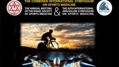 הכנס השנתי של החברה לרפואת ספורט בישראל